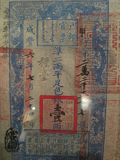 A government cheque issued by the Chinese Emperor to fund his war against the Taiping Rebellion.